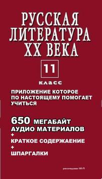 """11 class """"Literature world"""" poster"""