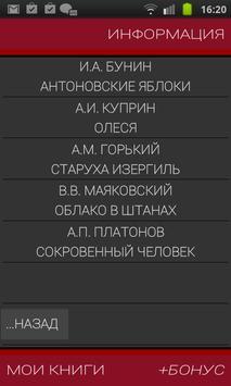 """11 class """"Literature world"""" screenshot 1"""