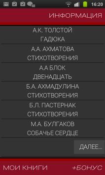 """11 class """"Literature world"""" screenshot 2"""