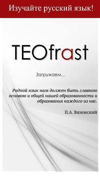 의 중심은 러시아어 포스터