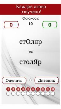 의 중심은 러시아어 스크린샷 2