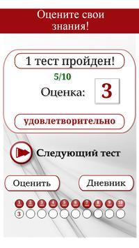 의 중심은 러시아어 스크린샷 4