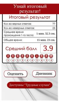 의 중심은 러시아어 스크린샷 8