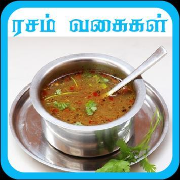 rasam recipe in tamil poster