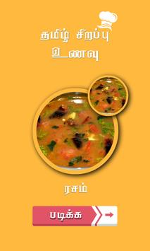 rasam recipe in tamil screenshot 1