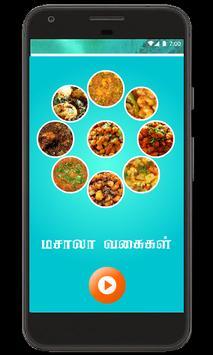 rasam recipe in tamil apk screenshot