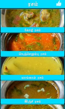 rasam recipe in tamil screenshot 2
