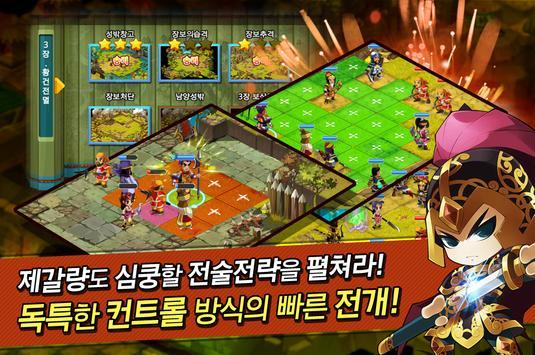 삼국지:렙업만이살길 for AfreecaTV apk screenshot