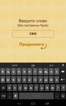 Рифмы screenshot 4
