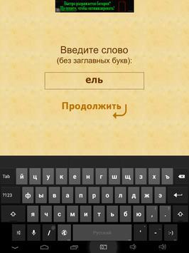 Рифмы screenshot 2