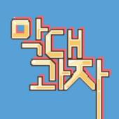 막대과자 - StickCracker icon