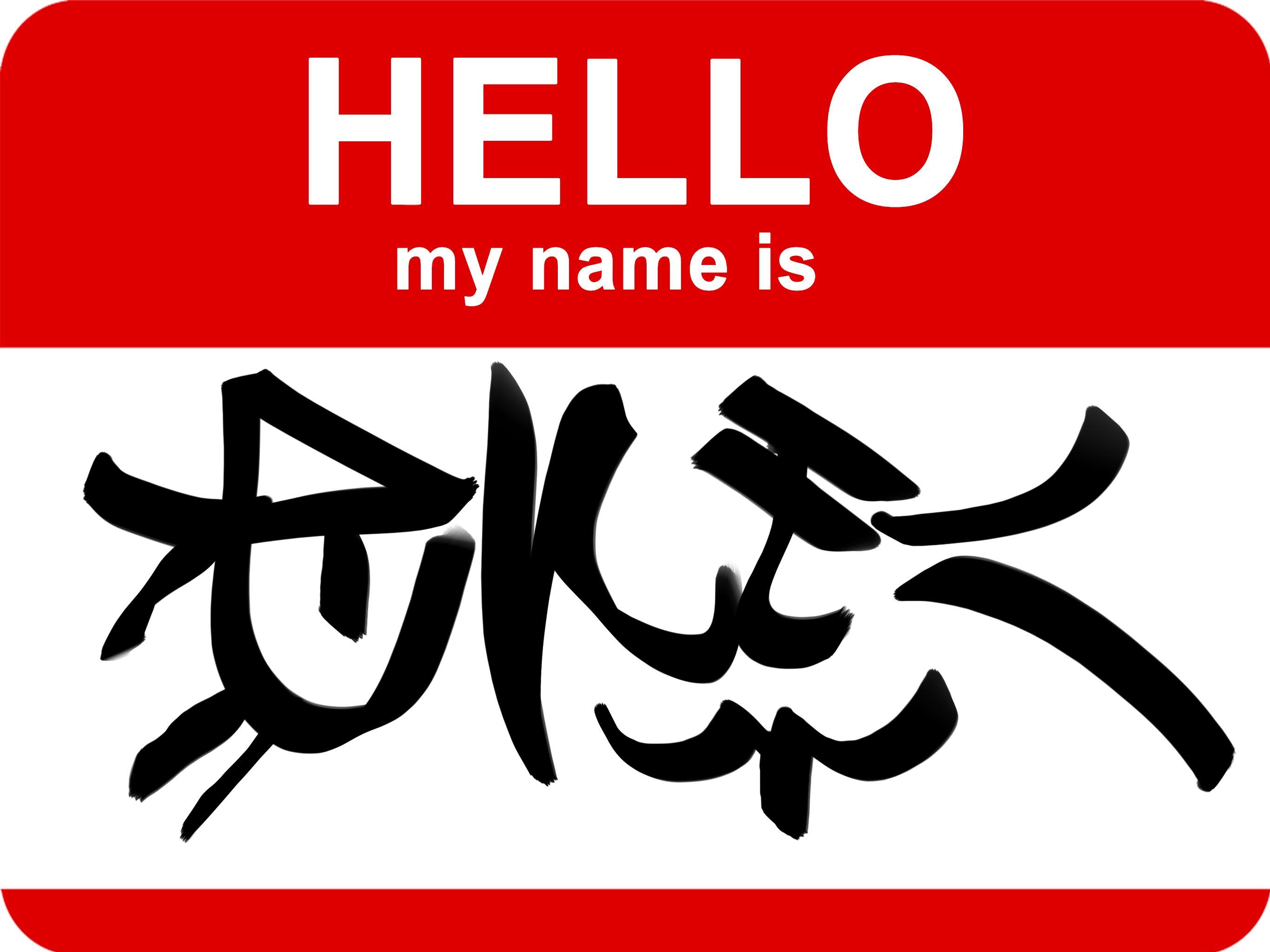 Graffiti Hello My Name Is Für Android Apk Herunterladen