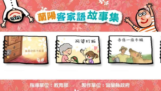 蘭陽客家語故事集Beta poster