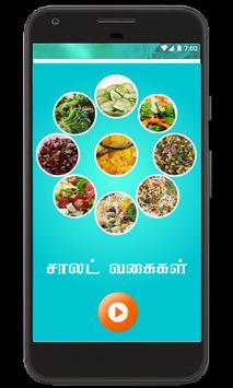 salad recipe in tamil poster