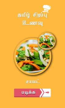 salad recipe in tamil screenshot 1