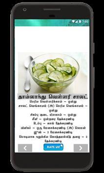salad recipe in tamil apk screenshot