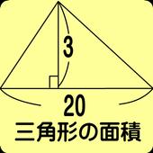 三角形の面積 icon