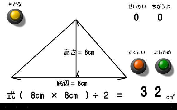 三角形の面積 apk screenshot