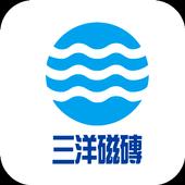 三洋磁磚 icon
