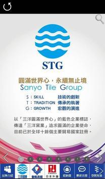 三洋磁磚 poster