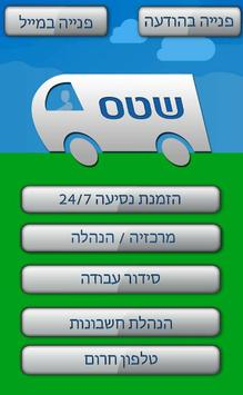 שטס screenshot 1