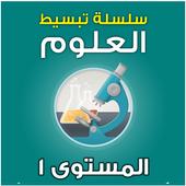 سلسلة تبسيط العلوم - 1 icon