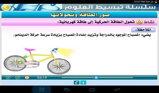 سلسلة تبسيط العلوم - 1 apk screenshot