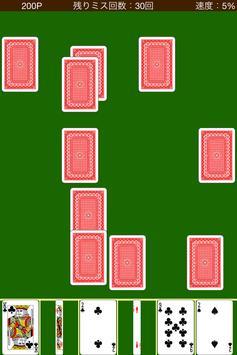神経崩壊 apk screenshot