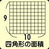 Icona 四角形の面積
