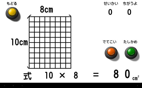 四角形の面積 apk screenshot