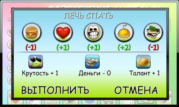 Твой мультяшка apk screenshot