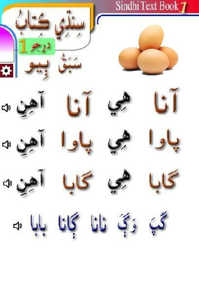 Sindhi Textbook 1 سنڌي for Android - APK Download
