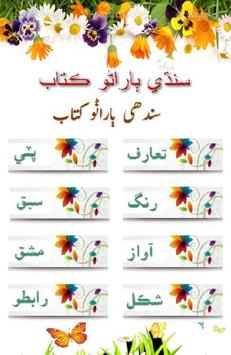 Sindhi Urdu & Shahmukhi اردو apk screenshot