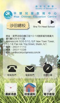 早慧兒童教育中心 apk screenshot