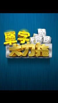 康軒國中英語單字大力拖 poster