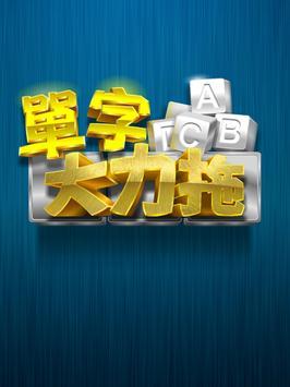 康軒國中英語單字大力拖 screenshot 5