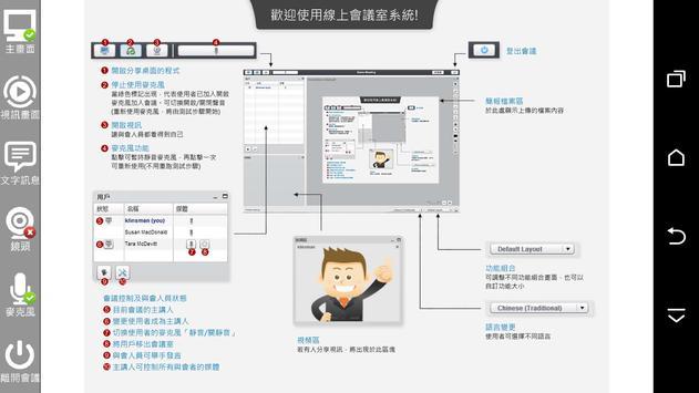 PowerMeeting screenshot 1