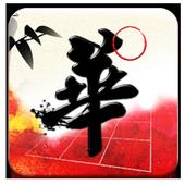 漢字學習與診斷第一冊第十一課 icon