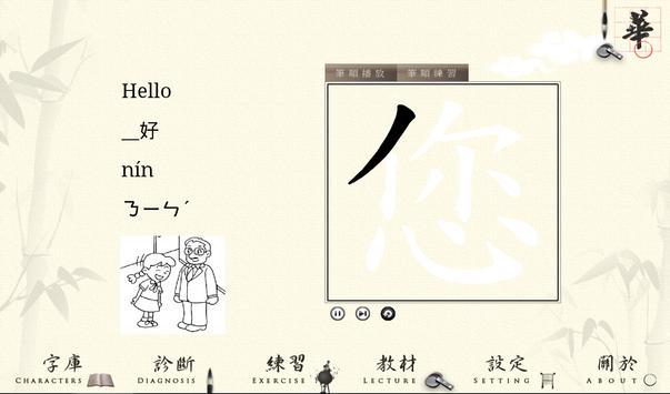 漢字學習與診斷第一冊第十一課 screenshot 6