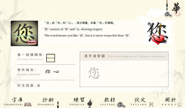 漢字學習與診斷第一冊第十一課 screenshot 7