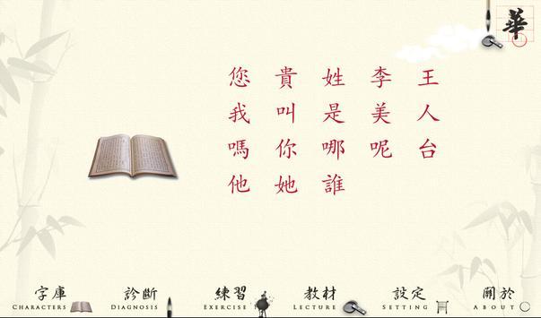 漢字學習與診斷第一冊第十一課 poster