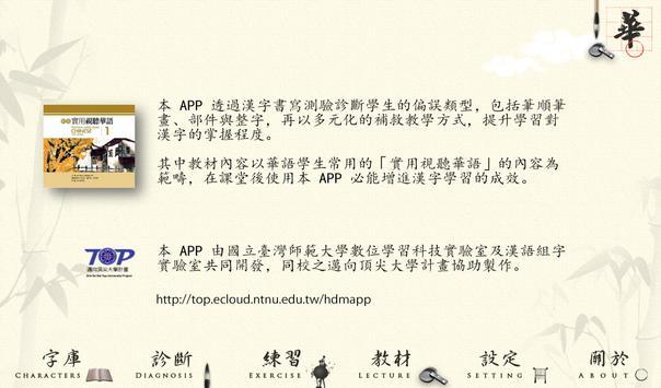 漢字學習與診斷第一冊第十一課 screenshot 3