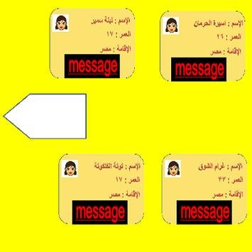 تعارف بنات مصر screenshot 2