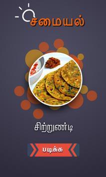 tamil Breakfast screenshot 1