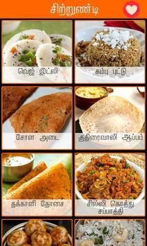 tamil Breakfast screenshot 2