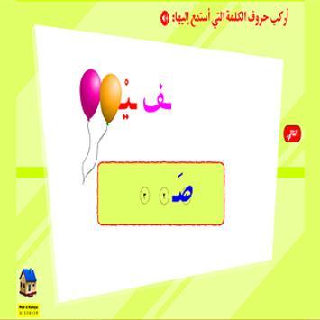 تركيب كلمات من حروف apk screenshot