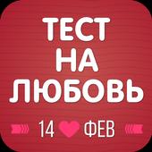 Тест на любовь icon