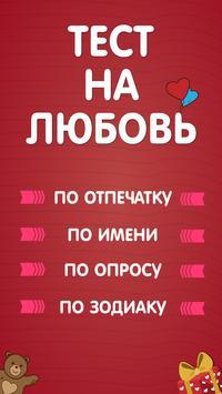 Тест на любовь poster