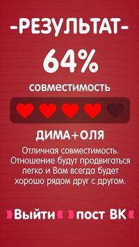 Тест на любовь apk screenshot