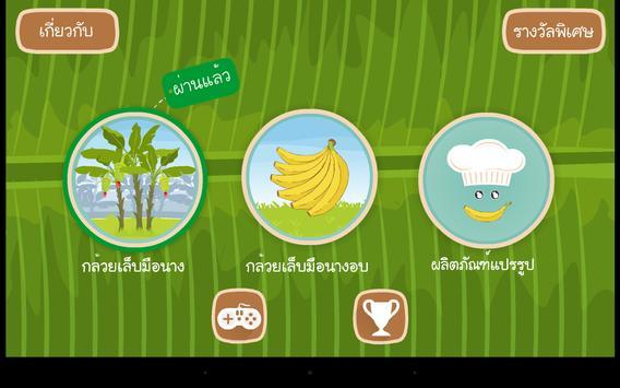 กล้วยเล็บมือนาง screenshot 4
